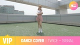 Only VIP TWICE - SIGNAL DANCE COVER