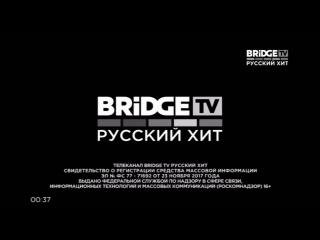 Фрагмент ночного эфира + Убрали рекламу в день траура на Bridge tv Русский Хит (28.03.2018)