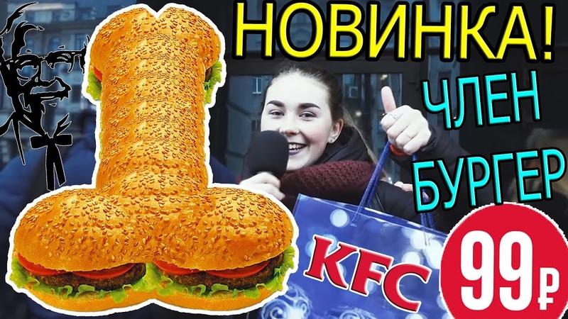 ЧЛЕН-БУРГЕР Фейса в КФС! / Опрос у прохожих и их реакция на новый бургер / КлинчБургер
