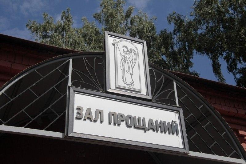 Томские депутаты задумались над популяризацией ритуальных услуг