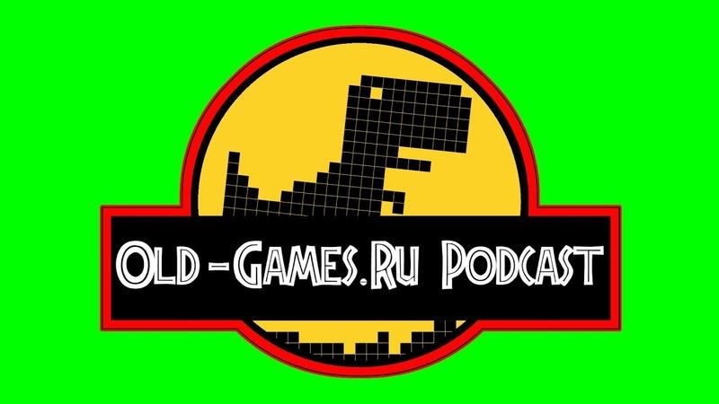 Парк Юрского Периода - Эволюция Игр - Old-Games.RU Podcast №68