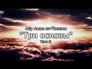 Абу Амин ат Тiиваки 'Три основы' Урок 2