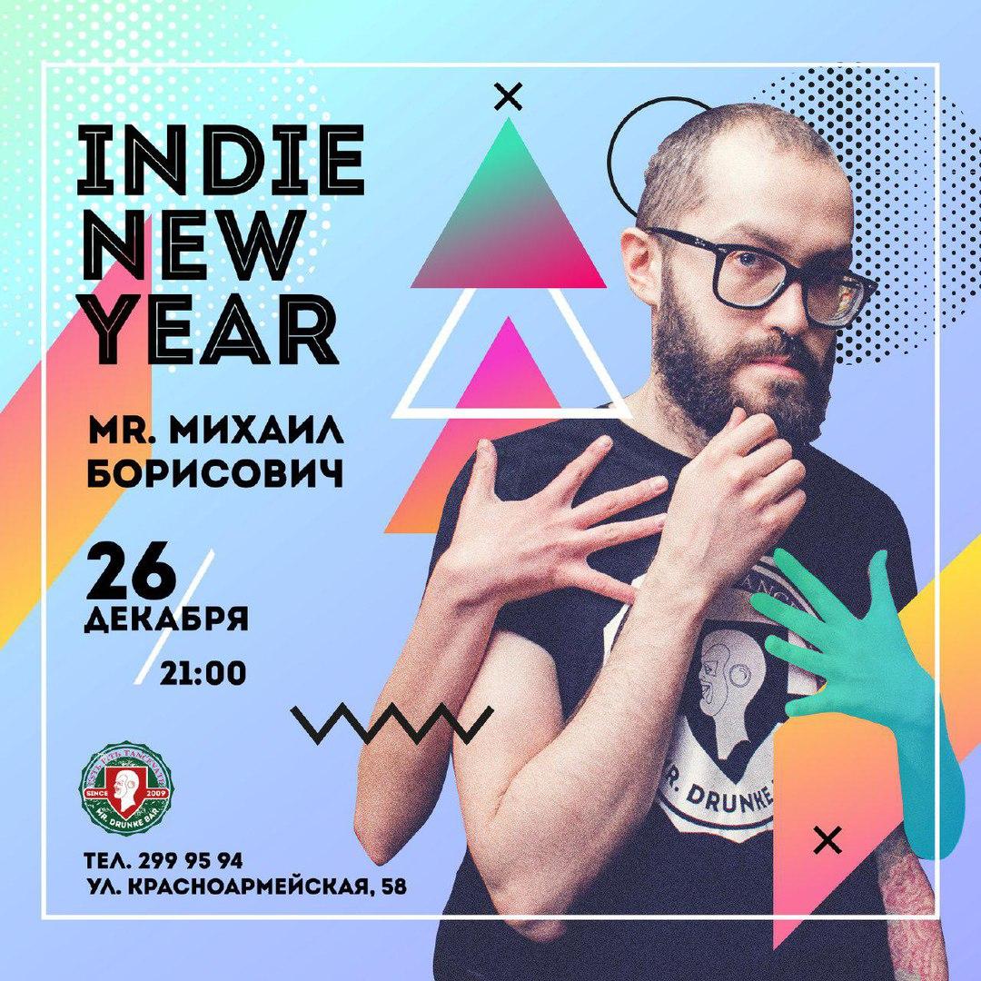 Афиша Краснодар Indie New Year в Mr. Drunke Bar // 26 декабря