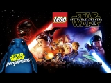 Играем в Lego Star Wars The Force Awakens. Розыгрыш Z6 дубинки.