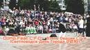 Olimp Feat C F D Взять Овации Светловодск День Города 2018