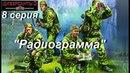 В тылу врага Диверсанты - 3 прохождение, 8 серия. Миссия Радиограмма