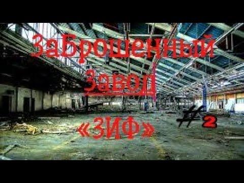 ЗаБрошенный завод ЗИФ 2 - ая Часть: сталк
