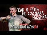 [Данила Поперечный] STAND-UP ПОПЕРЕЧНОГО: