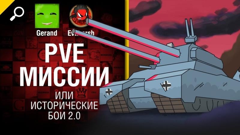 PVE миссии или исторические бои 2.0 - Нескончаемые танковые идеи №11 [World of Tanks]