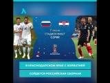 Известны все участники 1/4 финала ЧМ по футболу   АКУЛА