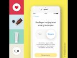 Яндекс.Здоровье: выбирайте удобный формат общения