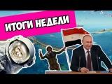 Дима Бикбаев. ХайпNews [17.12]