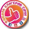 Школа блогеров в Сочи.