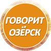 Говорит Озёрск | ГО