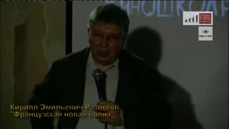 Кирилл Разлогов Французская новая волна смотреть онлайн без регистрации
