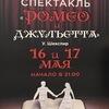 Ромео и Джульетта Тольятти