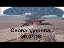 Дождь опять смыло нулевую Волгоград полный обзор 20 07 18