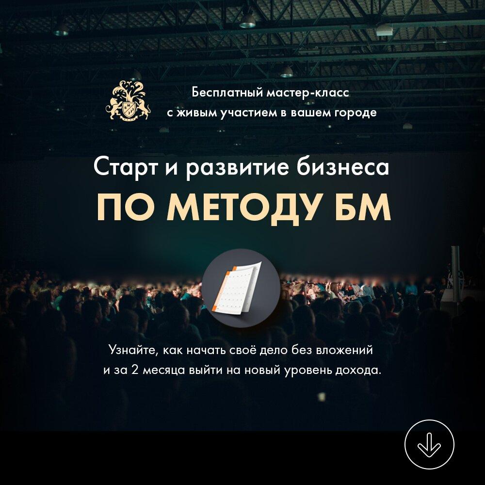 Афиша Ростов-на-Дону Старт и развитие бизнеса по Методу БМ