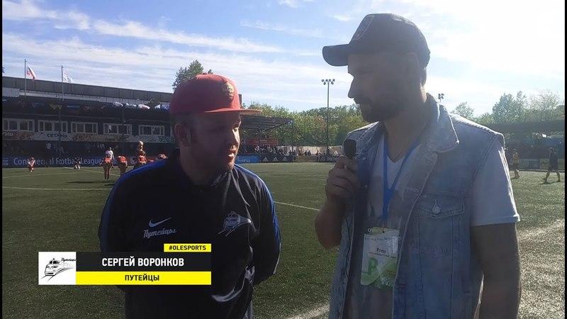 CFL-2018 | Путейцы 2:0 ФК ЛЗГТ. Послематчевое интервью