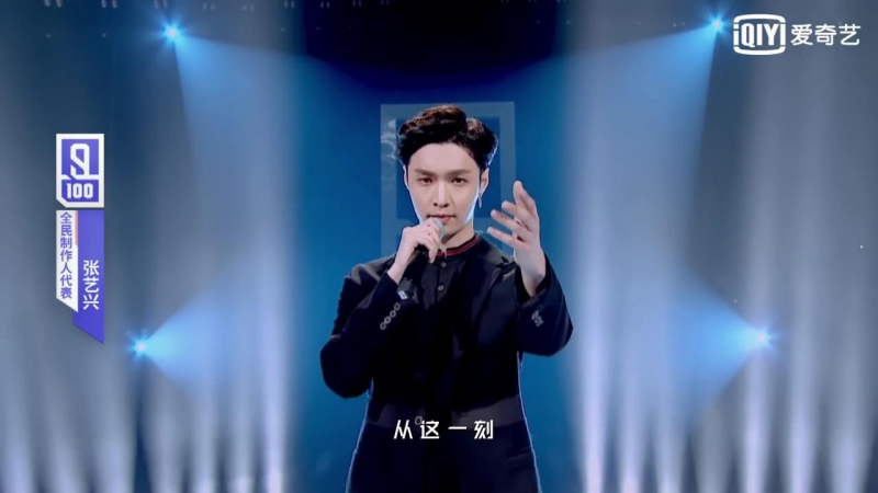 180116 EXO's Lay @ Idol Producer Theme Song