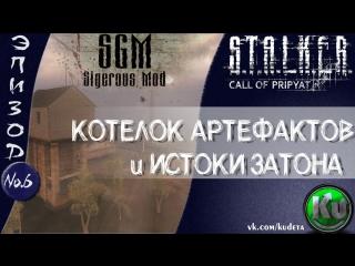 👍 Котелок артефактов и истоки Затона [#Stalker CoP, season 1, episode 6] [Sigerous Mod]