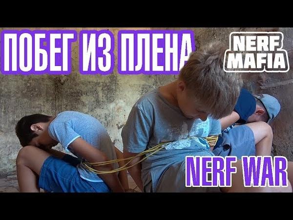 Нёрф война Побег из плена Nerf war escape from captivity