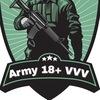 Армия 18+ VVV
