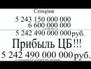 Деньги Банки Кредит 1 серия - деньги