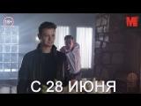 Дублированный трейлер фильма «Ты водишь!»