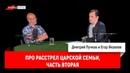 Егор Яковлев про расстрел царской семьи, часть вторая