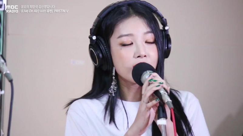 180614 Yubin 숙녀 淑女 Lady @ MBC FM4U Kim Shinyoung Song of Hope