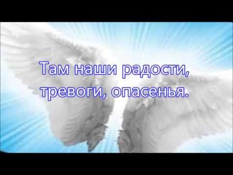 У мира есть и замки и дворцы - А. Наконечная Песня Крылья веры
