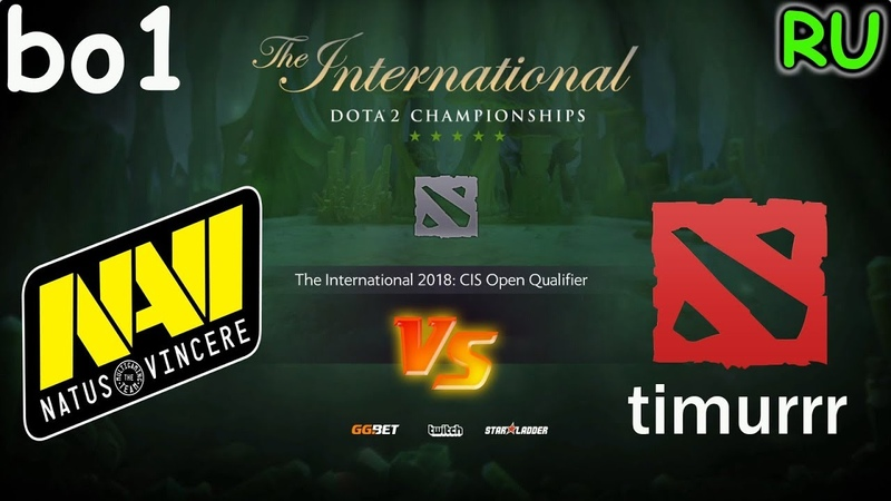 NaVi vs timurrr BO1 The International 2018 RU CIS Open Quals 1 16