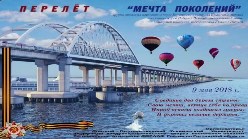 Перелёт на аэростатах над Керченским проливом - Мечта поколений около Крымского моста