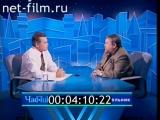 Час Пик Сергей Соловьев (17.07.1995)