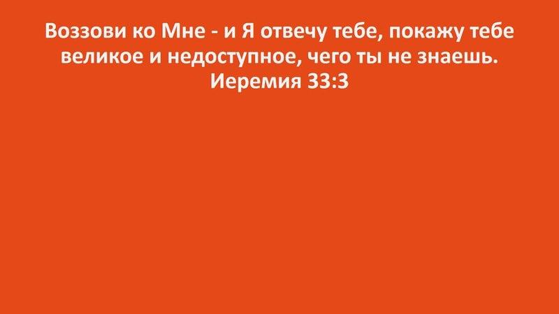 Иеремия 33:3