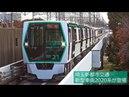 埼玉新都市交通ニューシャトル 新型車両「2020系」