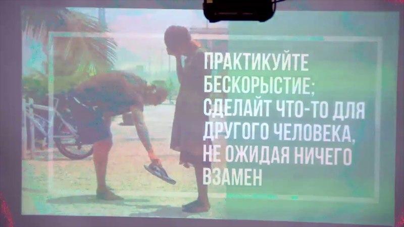 Попробуйте сделать что то просто так для незнакомых людей Олег Сунцов