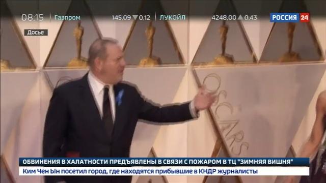 Новости на Россия 24 • Вайнштейна отпустили под залог и надели электронный браслет