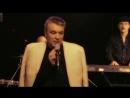 Александр ДЮМИН и ЖЕКА - Волчья доля концерт 1