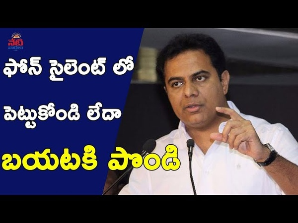 Minister KTR Irritated By Phone Rings During Serious Discussion | Mana Nagaram Program| Netivaartalu