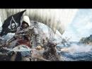 Assassins Creed IV Black Flag - трейлер полная версия