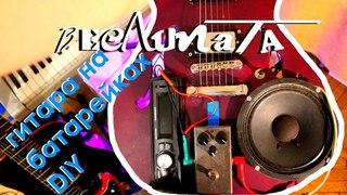 Автономная гитара с МАГНИТОЛОЙ | электрогитара на батарейках (Веслопата-8)
