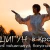 Даосская йога, тайчи-цигун, багуа в Краснодаре