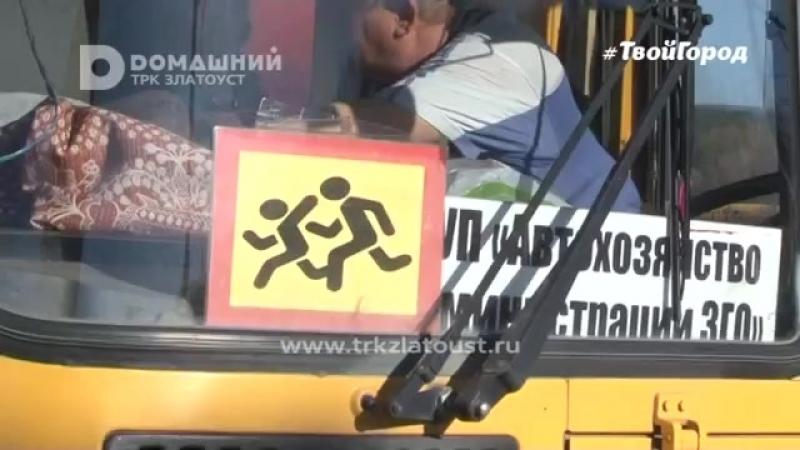 Златоуст. Проверка правил перевозки детей.