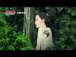 Boruto: Naruto Next Generations 69 / Боруто 69 / Наруто 3 сезон 69 серия трейлер [RainDeath]