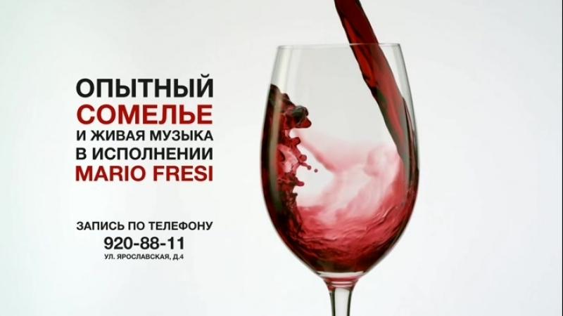 16 марта - дегустация итальянских вин в ресторане Zaferan