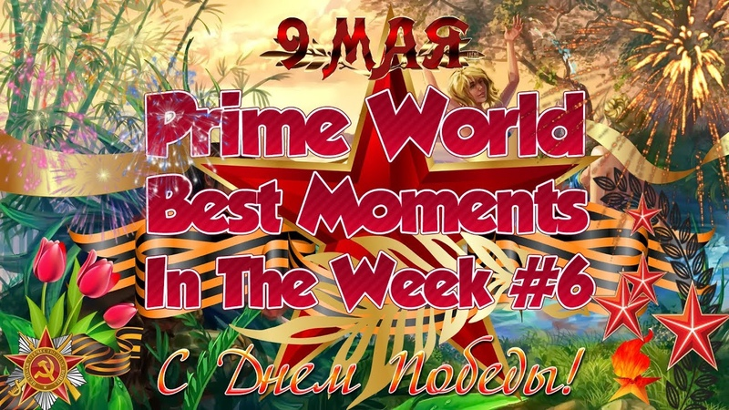 Prime World - Best moments in the week 6 [Sans un mot] [Victory day]