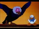 Дональд Дак - Птица кондор (21.4.1944) (Своенравный кондор, Contrary Condor)