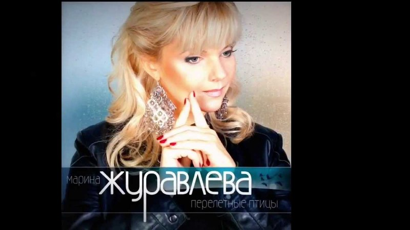 Марина Журавлёва Берега 2013 CD 'Перелетные птицы'